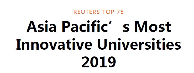 2019亚太最具创新力大学排名发布,中国上榜高校数量第一!