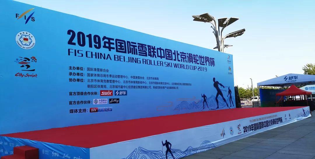 2019国际雪联滑轮世界杯 顶级合作伙伴 舒华