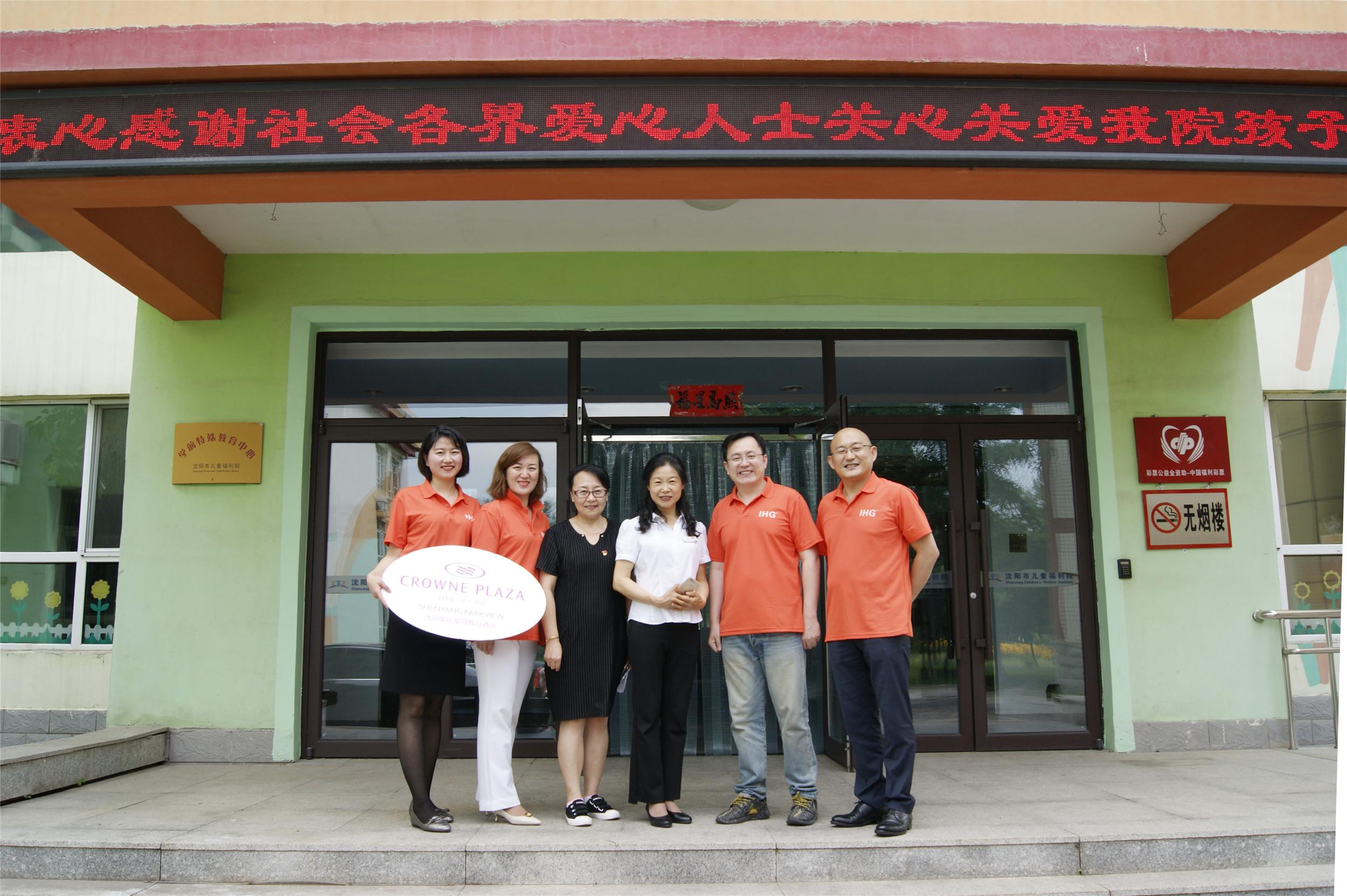 沈阳国际皇冠假日酒店携手沈阳市儿童福利院暖心之行