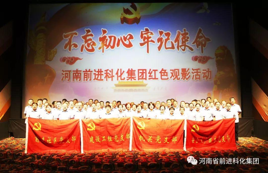 """【前进新闻】集团公司党委组织开展庆""""七一""""系列活动(图1)"""