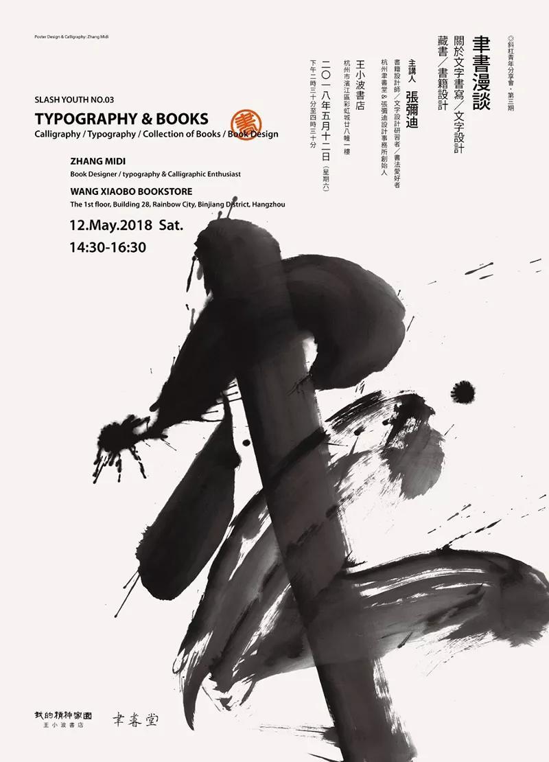 书法体海报设计