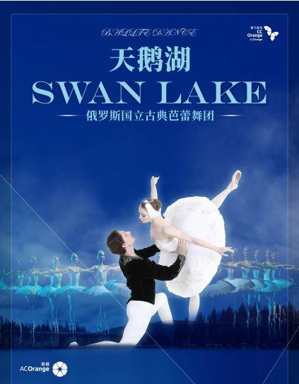 2019俄罗斯国立古典芭蕾舞团《天鹅湖》巡演 时间+地点+门票