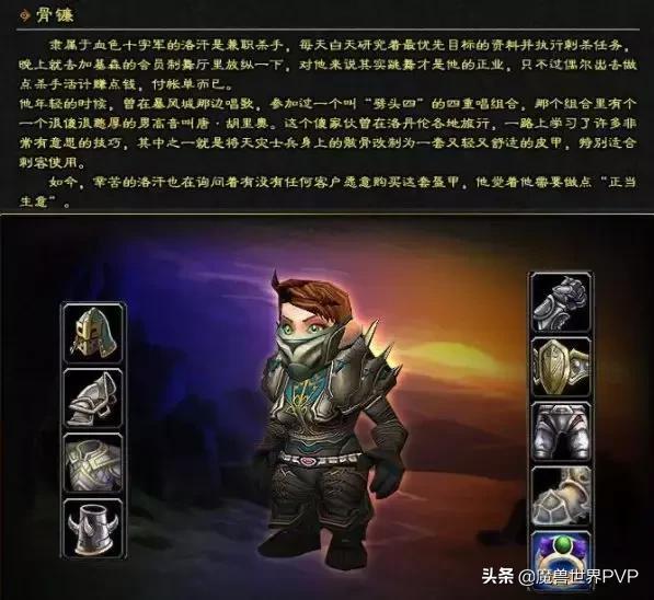 魔兽世界圣骑士t3套装图片