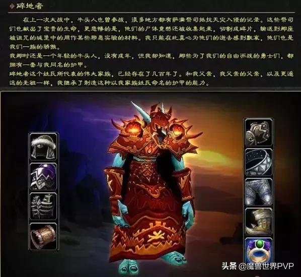 魔兽世界圣骑士审判套装图片