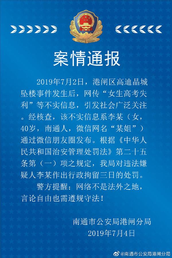"""南通网民微信散布""""女生高考失利"""