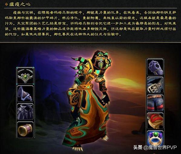 魔兽世界圣骑士t2幻化图片