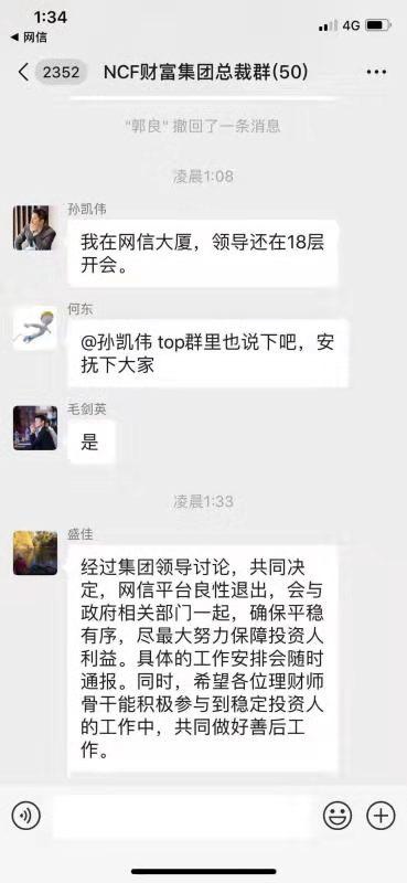 """<b>网信普惠回应""""清盘""""传闻:出现小规模逾期 正在紧急沟通</b>"""