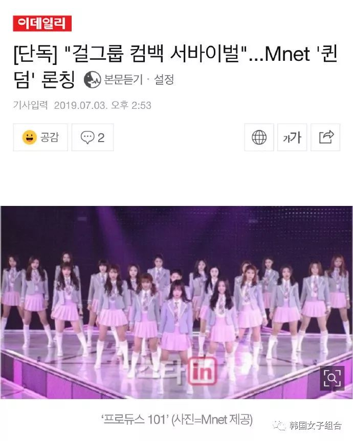 Mnet推出顶级女团对决,网友:我赌只有三线女团!