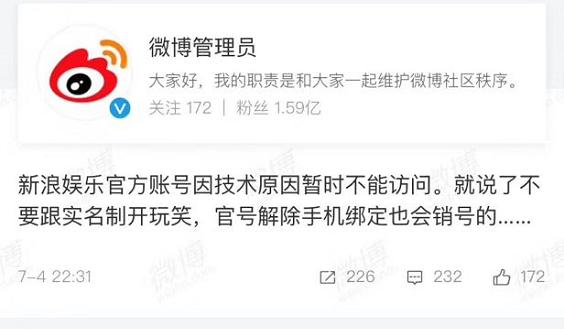 新浪娱乐官方微博无法访问 或因官号解除手机绑定所致
