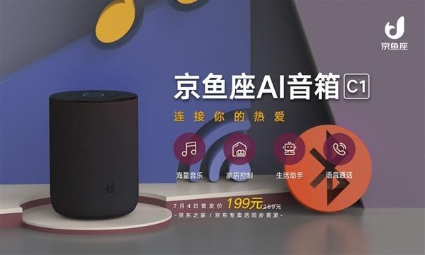 京东物联宣布推出全新一代语音智能产品——京鱼座 AI 音箱 C1