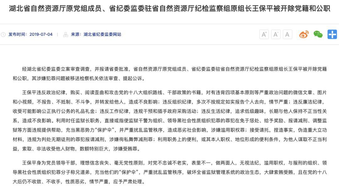 孙杨在瑞士出席国际体育仲裁法庭听证会