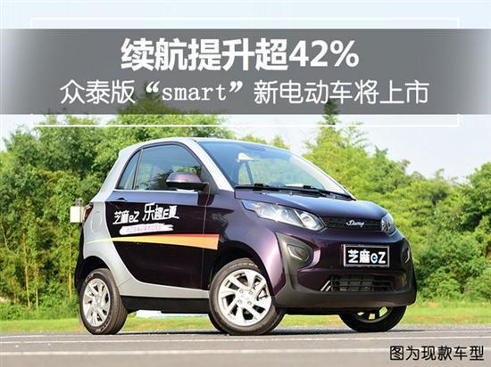 """续航升级Zotye版""""智能""""新型电动车将上市"""