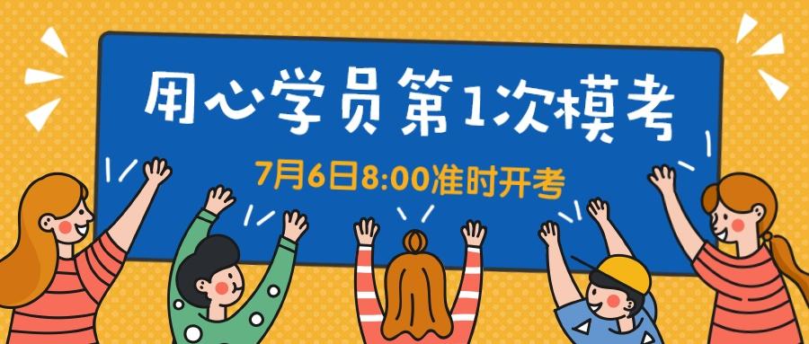 用心教育通知:2020南京师范大学教育学考研620/646/专硕第一次模拟考试