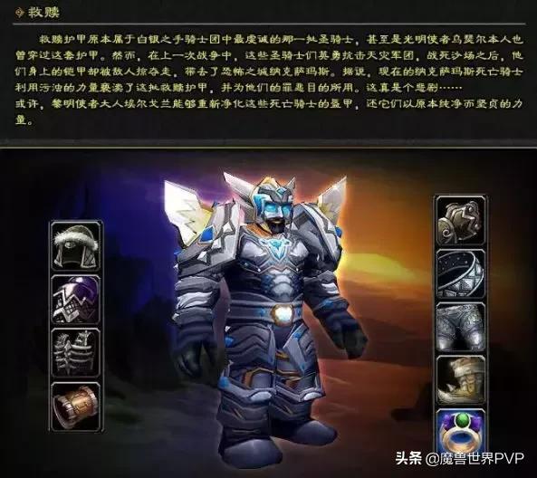 魔兽世界圣骑士t1图片