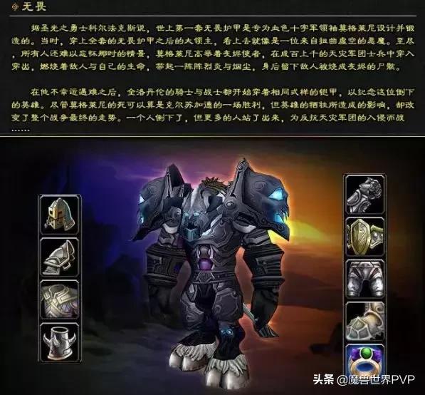 魔兽世界圣骑士t2图片