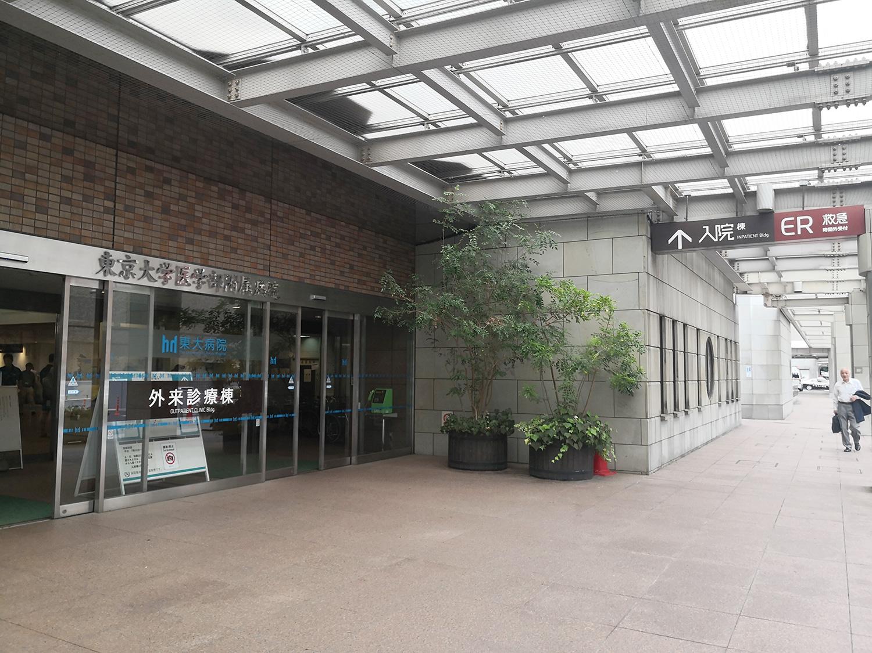 東京 大学 医学部 附属 病院