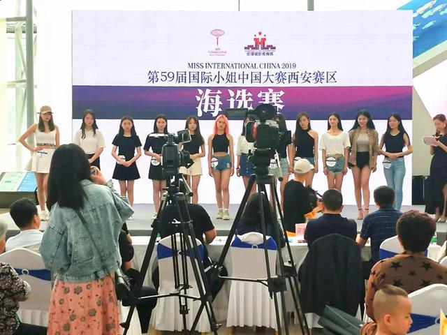 第59屆國際小姐中國大賽西安賽區海選落幕 燃爆古城