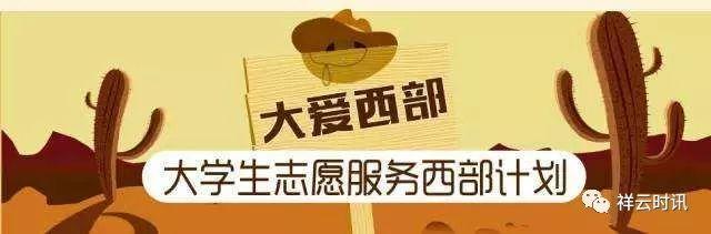 【招聘公告】祥云县西部计划志愿者开始报名啦!