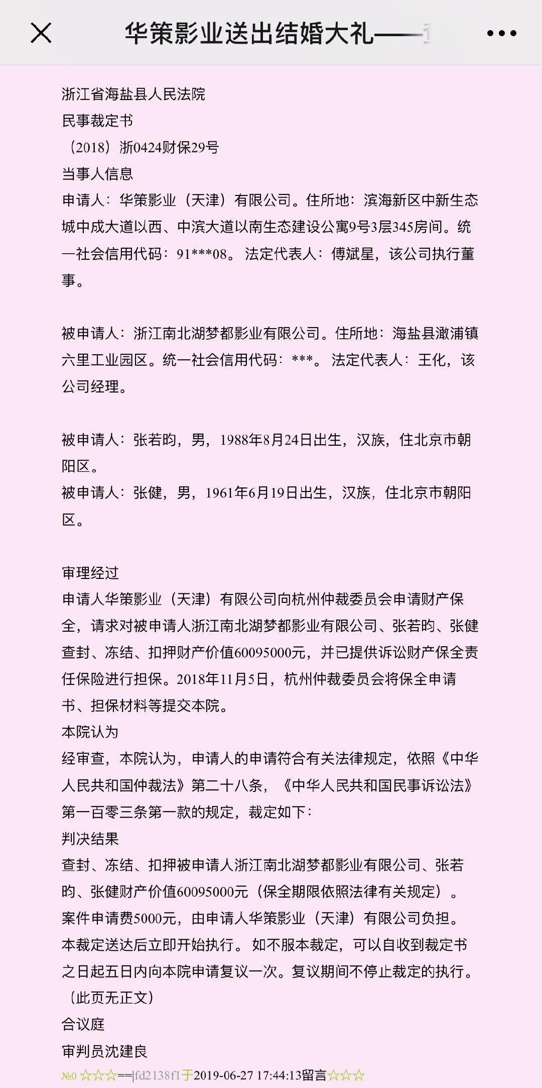 张若昀与父亲张健6000万元财产被冻结?