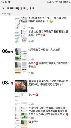 聚师网分享:怎样看待iOS代退款——发现即举报_淘网赚