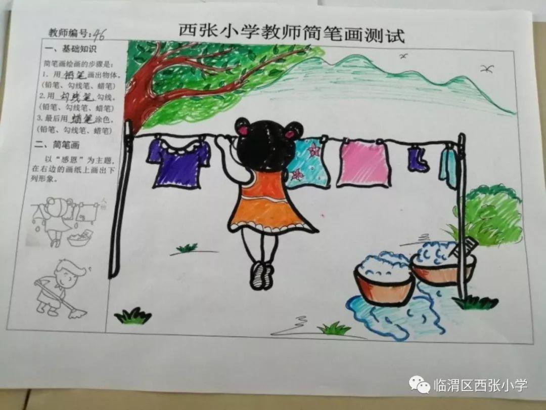 练就过硬本领 展示园丁风采 西张小学进行教师基本功测试