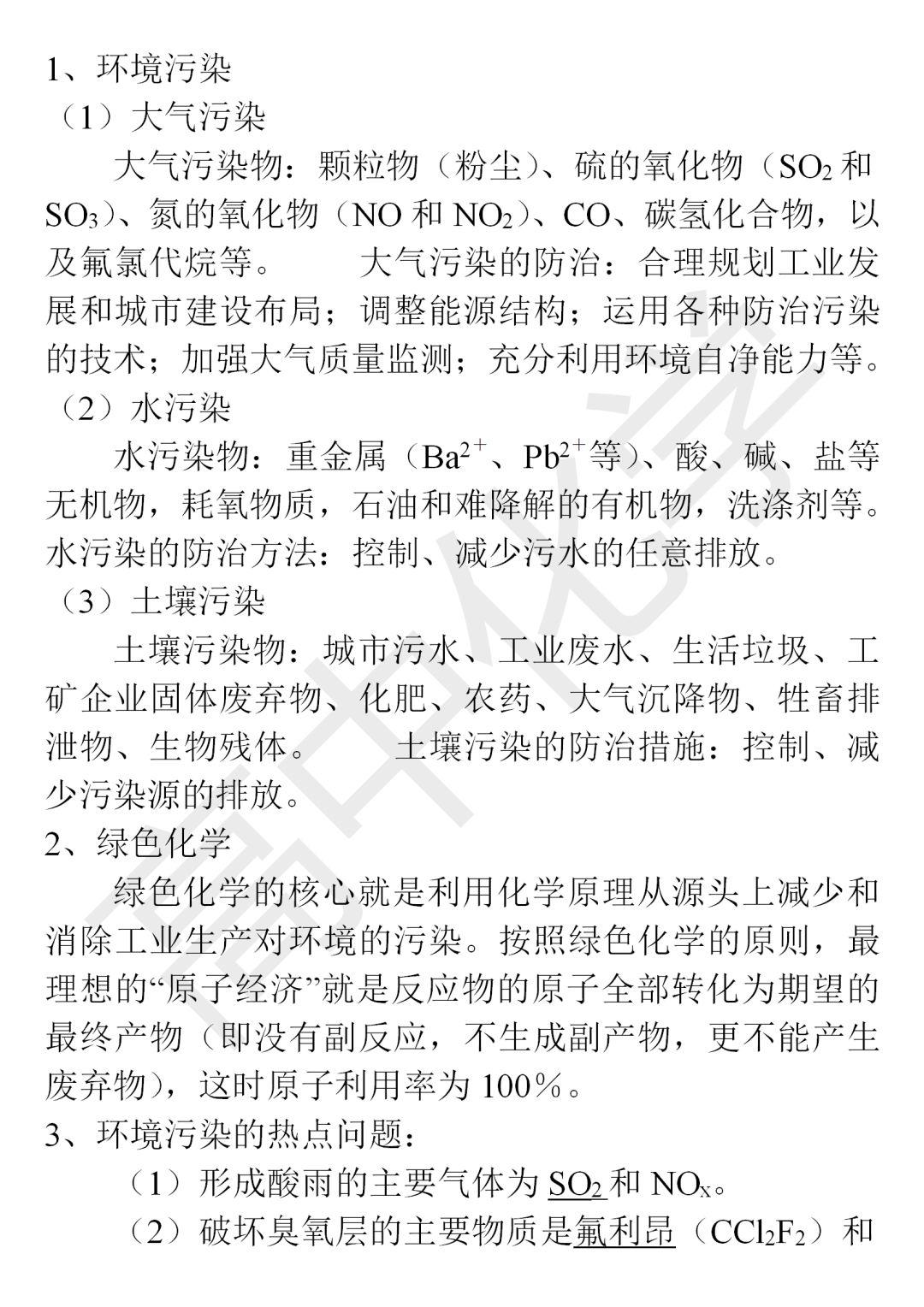 【化学】高中化学必修二知识点总结-教育频道-手机搜狐