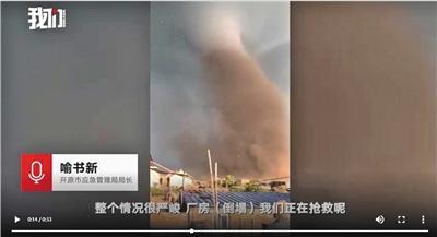 辽宁昨日下午突显龙卷风