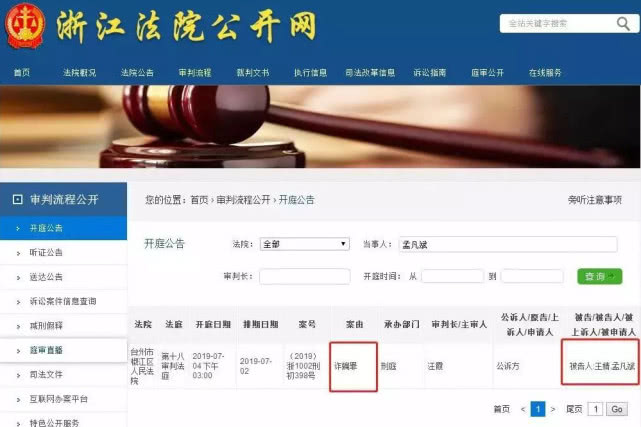 石家庄特色美食_网红祁天道涉诈骗 与妻子一同被浙江法院公诉