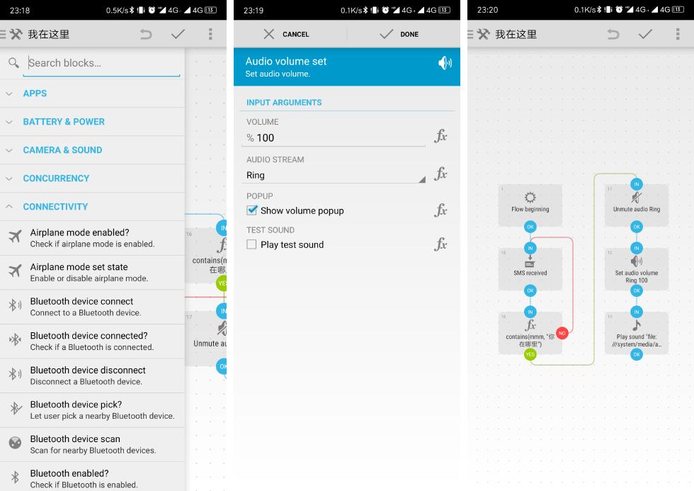 所见即所得的 Android 自动化神器,用 Automate 一键收藏文章