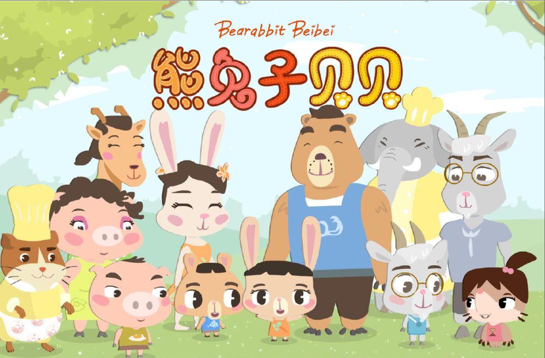 作品名称:熊兔子贝贝-我们的城堡   公司名称:沈阳墨羽动画有限公司   作品简介:五岁的熊兔子贝贝,跟渔民熊爸爸、菜农兔妈妈和四岁的弟弟淘淘,一起生活在茉莉村.
