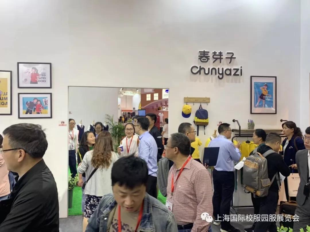2020上海国际校服园服展再度启航