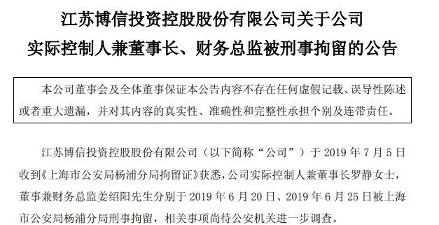 """新闻速报 又爆大雷:坐拥3家上市公司的""""商界花木兰""""被拘!(图4)"""
