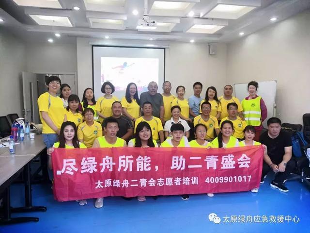 绿舟应急-太原-助二青盛会—志愿者技能培训