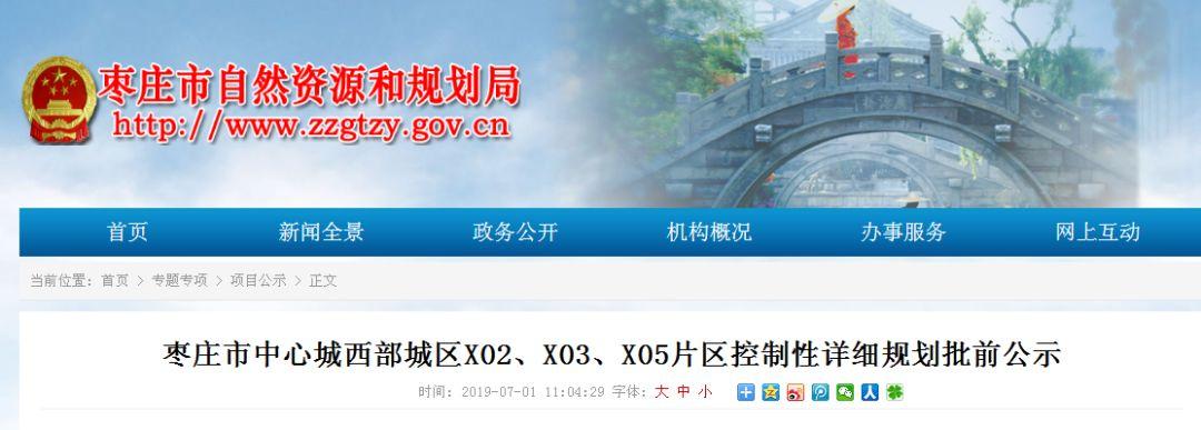 最新规划!枣庄市中心城西部城区详细规划批前公示!