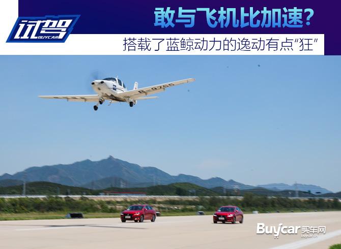 """[买车网]敢与飞机比加速? 搭载了蓝鲸动力的逸动有点""""狂"""""""