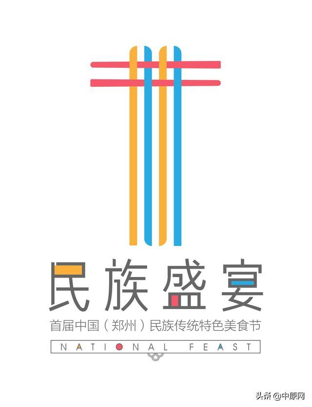 """唱起来!嗨起来!全民PARTY征集歌曲""""中国(郑州)民族传统特色美食节""""主题曲征集正式启动"""