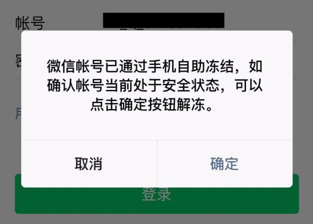 微信被盗惶恐绝望14小时:微信人工客服永不在线 艰难自救