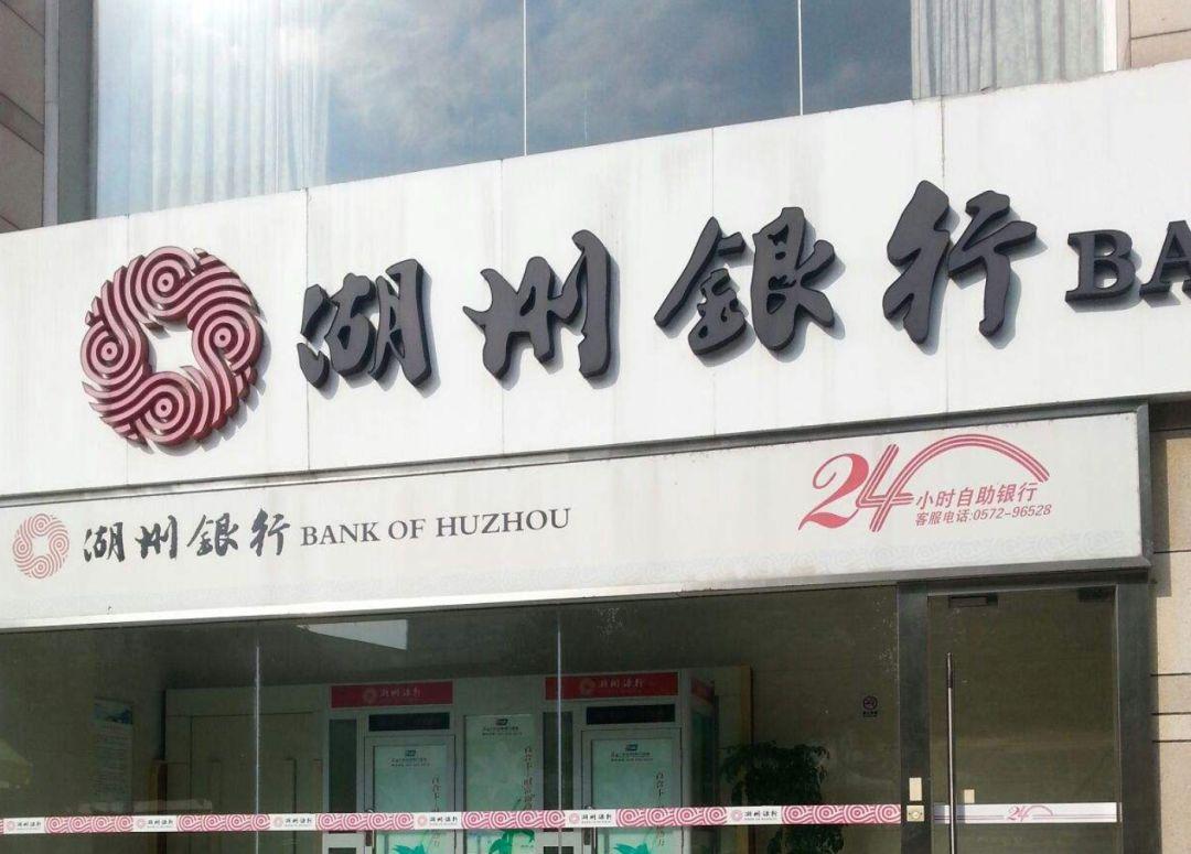 湖州银行冲刺上市二股东离奇亏本甩卖浙江最小城商行故事多