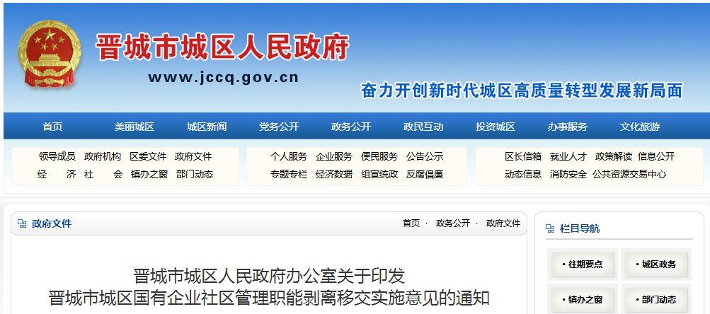 【关注】晋城城区政府重要通知!