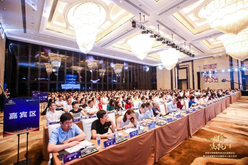 首届中华财富传承文化发展论坛在长沙召开