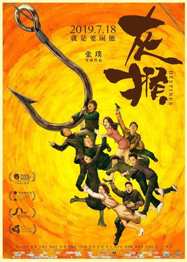 《灰猴》曝海报定档7.18空降暑期