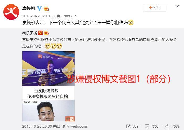 """王一博被网友恶意对比""""小吴""""乐华公司:绝不姑息"""