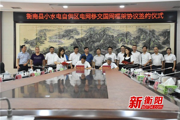 <b>衡南县小水电自供区电网即将全面移交国家电网</b>