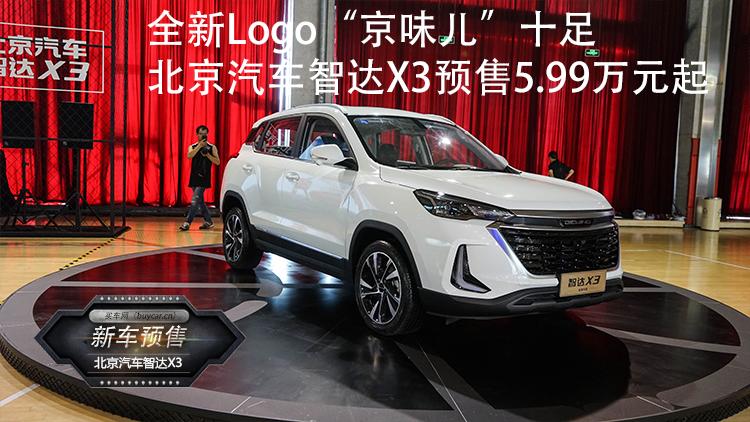 """全新Logo""""京味儿""""十足 北京汽车智达X3预售5.99万元起"""