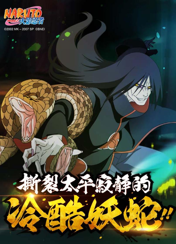 火影忍者手游:魔方送晓袍大蛇丸专属替身,还曝光了上架的时间!