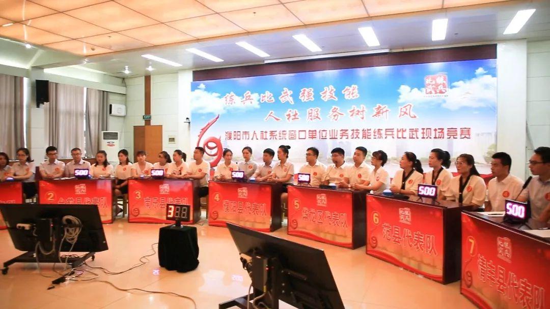 <b>濮阳市人社局成功举办窗口单位业务技能竞赛</b>