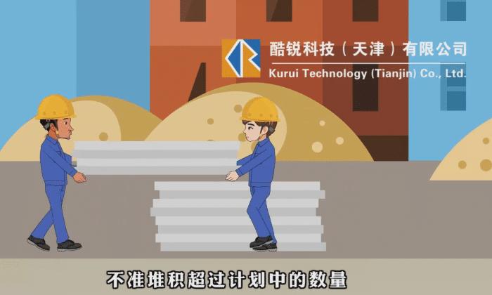 MG动画讲解条例