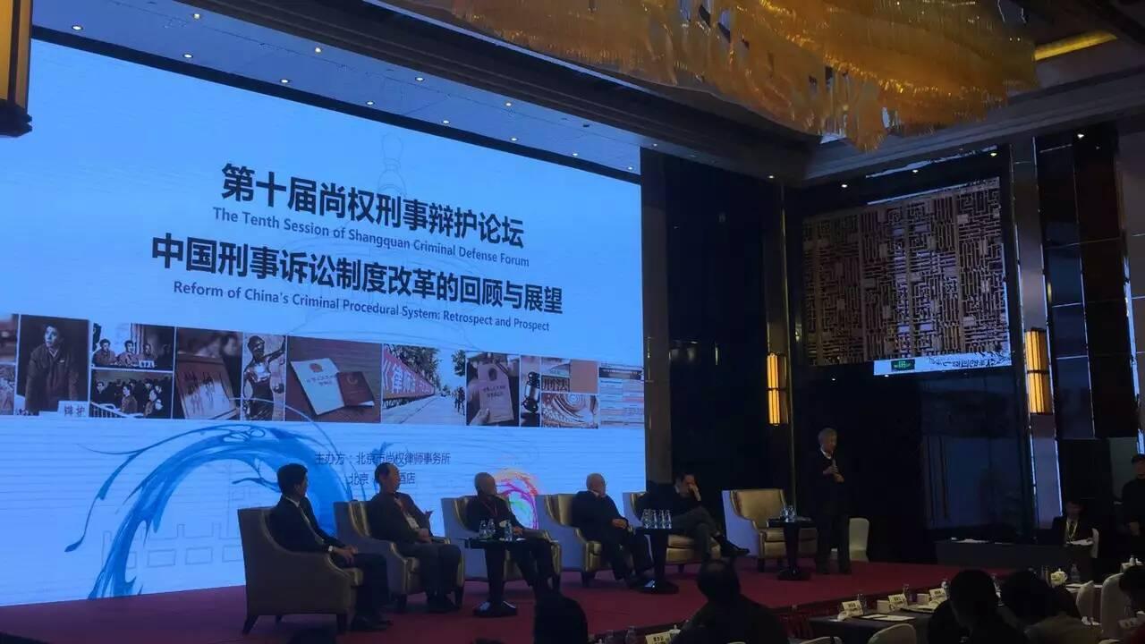 张世金律师受邀参加第十届尚权刑事辩护论坛