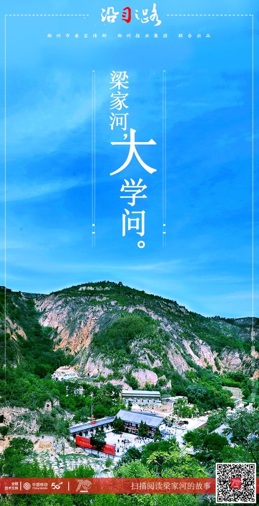 """""""沿习之路"""":梁家河的幸福路"""