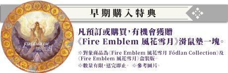 《火焰纹章:风花雪月》港版预售开启 买游戏送鼠标垫